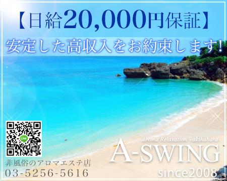 A-SWING スウィング