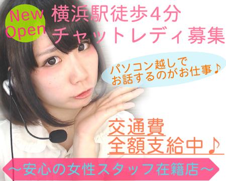 FrontierLive横浜の求人バナー