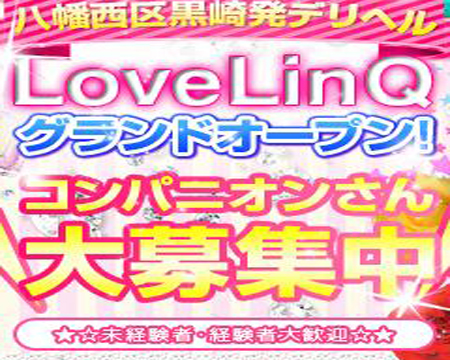 Love LinQの求人バナー
