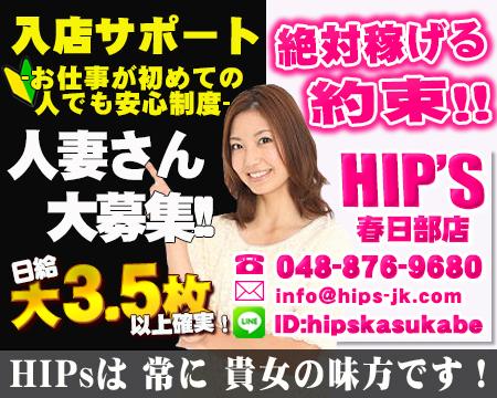 美熟女倶楽部Hip's春日部