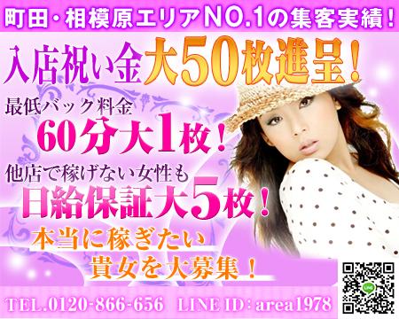 プラチナガール東京の求人バナー