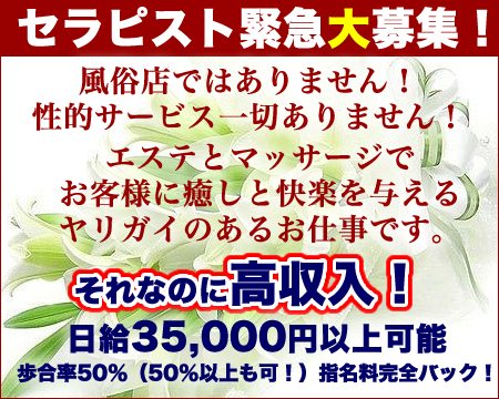 エスライン錦糸町店の求人バナー