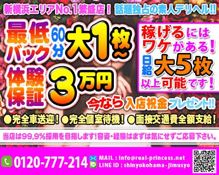新横浜発リアルプリンセスの求人バナー