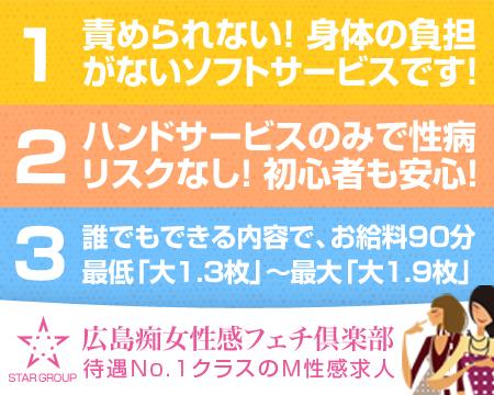 広島痴女性感フェチ倶楽部の求人バナー