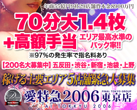 愛特急2006 東京店