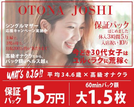 OTONA JOSHIの求人バナー
