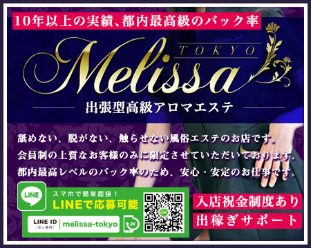 メリッサ東京の求人バナー