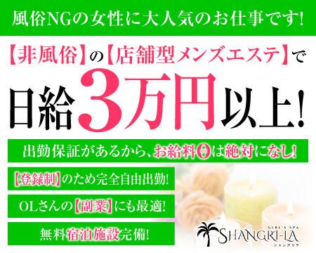高田馬場Shangri-La(シャングリラ)の求人バナー