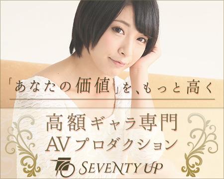 SEVENTY UP