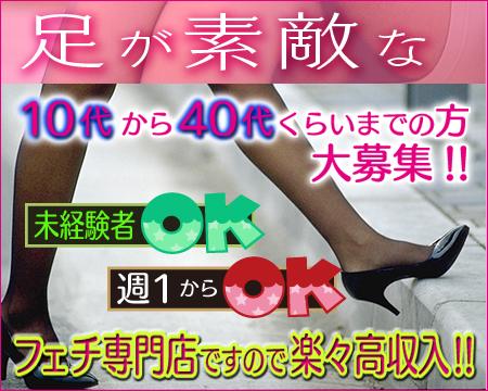 横浜関内パンストフェチ専門店 コスって破いての求人バナー