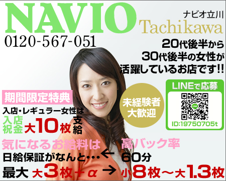 立川NAVIOの求人バナー