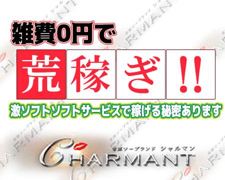 Charmant(シャルマン)の求人バナー