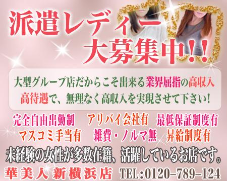 華美人 新横浜店の求人バナー