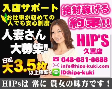 素人妻御奉仕倶楽部Hip's久喜店