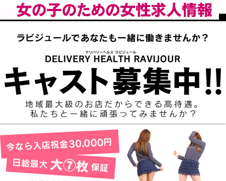 DELIVERY HEALTH RAVIJOUR(デリバリーヘルスラヴィジュール)