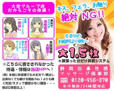 静岡回春性感マッサージ倶楽部の求人バナー