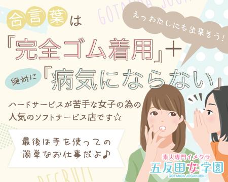 五反田女学園の求人バナー
