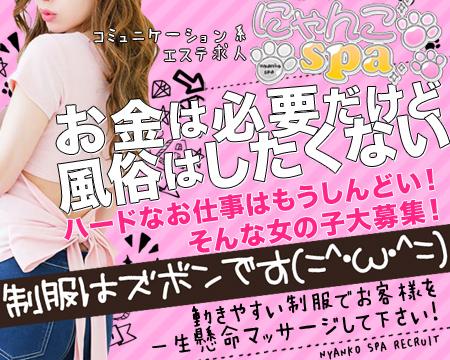 にゃんこSPA 神戸三宮店