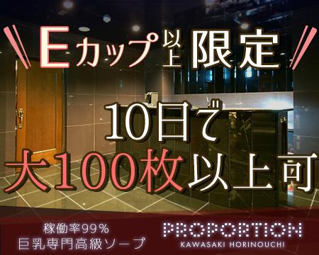 PROPORTION~プロポーション~の求人バナー