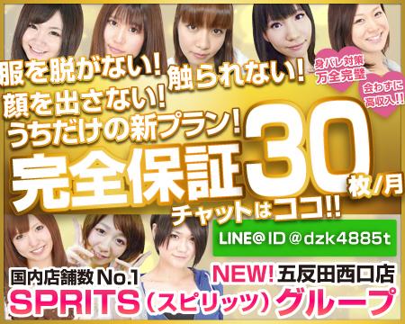 スピリッツ五反田西口店