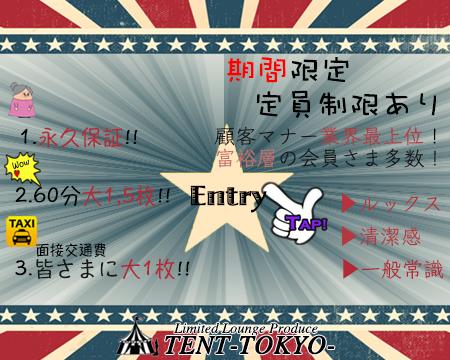 会員制ラウンジプロデュース「TENT-TOKYO-」