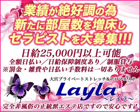Layla-レイラ-