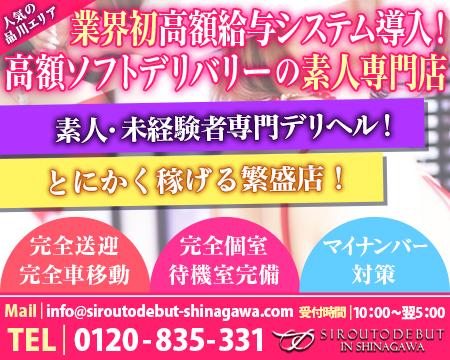 素人Debut(デビュー)IN品川の求人バナー