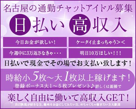 Idol758 (アイドルナゴヤ)