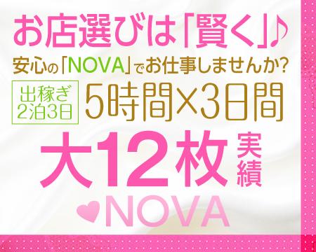 ノヴァ(NOVA)