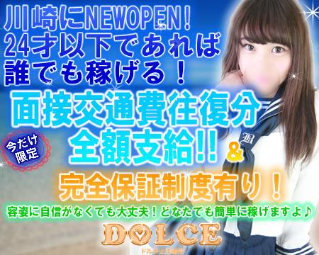 DOLCE(ドルチェ)川崎校