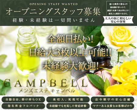 CAMPBELL~キャンベル~