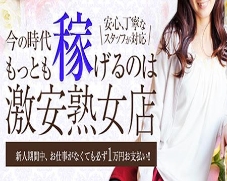 熟女待機所 横浜店の求人バナー