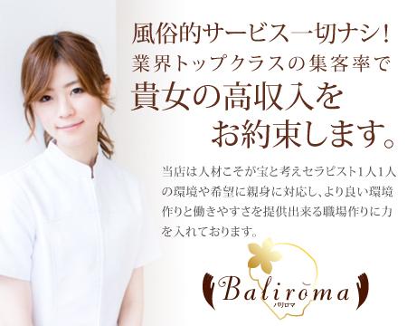 バリロマ岐南店