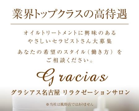 グラシアス名古屋