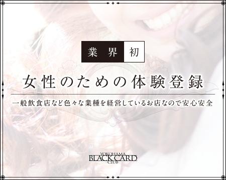 Blackcard Clubの求人バナー