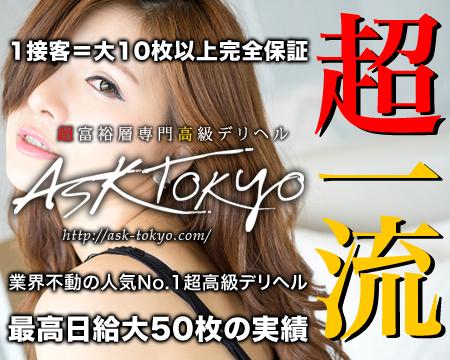 ASK TOKYO