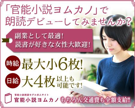 官能小説ヨムカノ