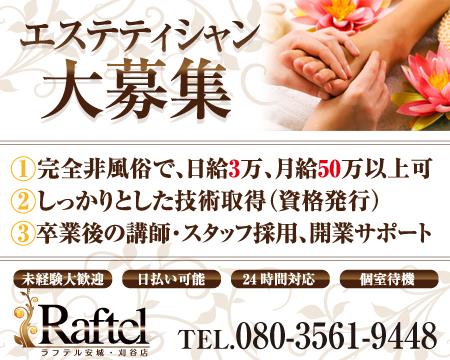 ラフテル安城・刈谷店