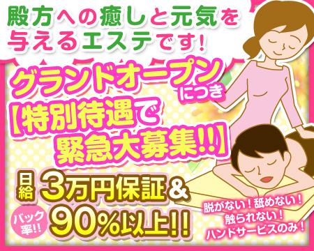 五反田パンストエステ塾
