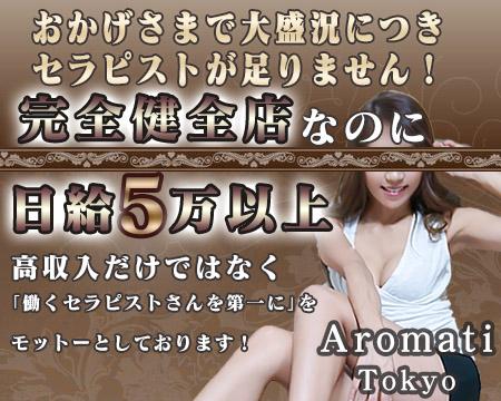 Aromati~アロマッティ