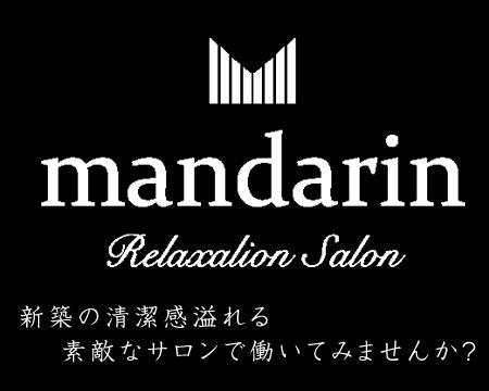 mandarin(マンダリン)