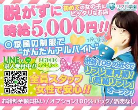 渋谷リフレ学園の求人バナー