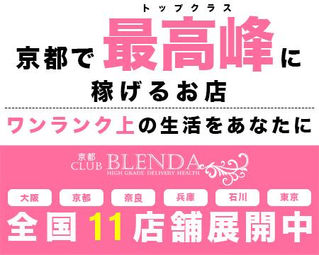 BLENDA京都店