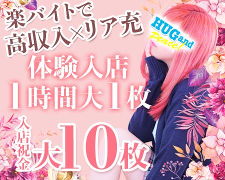 ハグ&ピース(Hug&Peace)