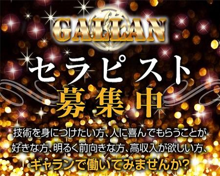 Gallan〜ギャラン