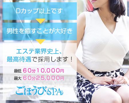ごほうびSPA 五反田店