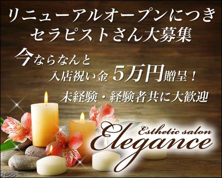 アロマエステサロン - Elegance - エレガンス