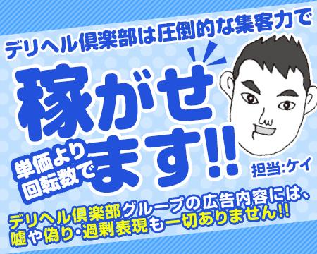 五反田デリヘル倶楽部