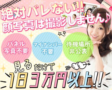 手コキ専門店オナクラステーション日本橋