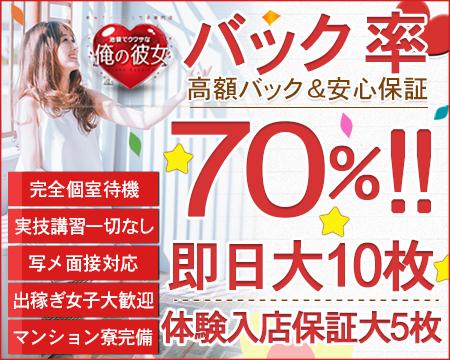 池袋発 地味でマジメな女子専門デリヘル俺の彼女(俺カノ)池袋店